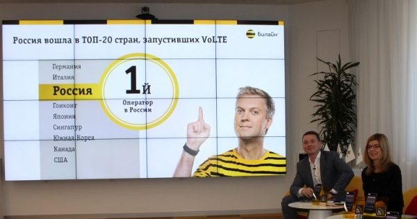 В России разрешили использовать LTE для голосовой связи
