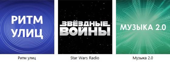В Apple Music заработала станция «Звёздных войн»
