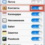 Все про контакты в iPhone или iPad от А до Я. Импорт, экспорт