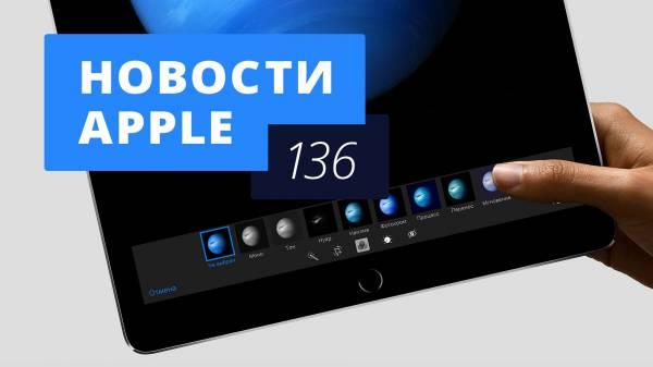 Новости Apple, 136 выпуск: iPad Pro и фитнес-браслет от Apple