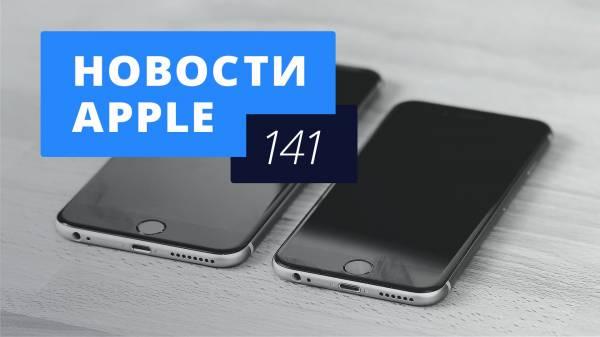 Новости Apple, 141 выпуск: цены на iPhone могут вырасти и Apple SIM в России