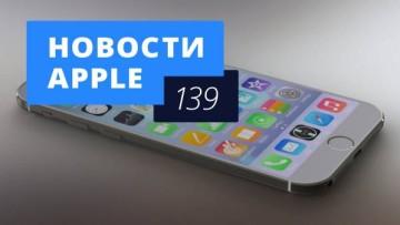 Новости Apple, 139 выпуск: iPhone 7 и перебежчики с Android