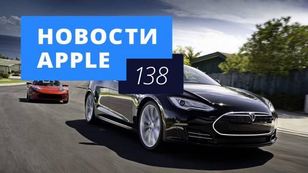 Новости Apple, 138 выпуск: Apple купит Tesla и iPhone без кнопки Home