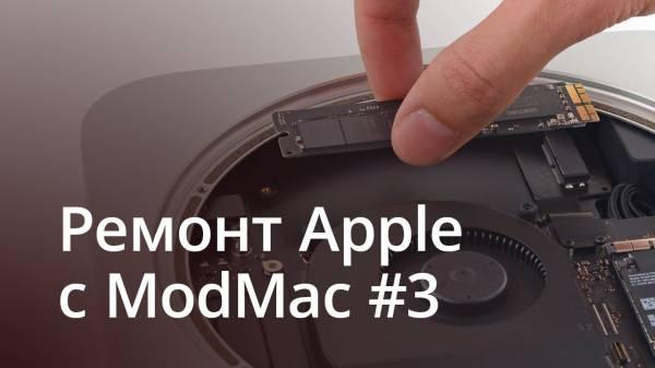 [Ответы] Ремонт Apple: спросите ModMac
