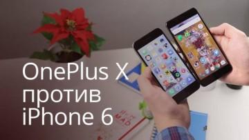 Сравнение: iPhone 6 против OnePlus X