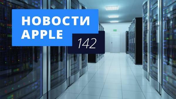 Новости Apple, 142 выпуск: серверы Apple в России и слухи об iPhone 7c