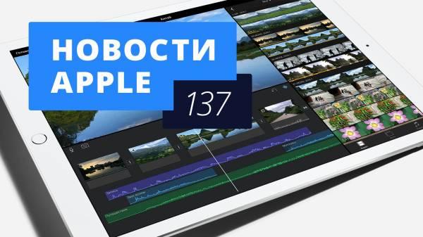 Новости Apple, 137 выпуск: iPad Pro в России и iPad mini 4