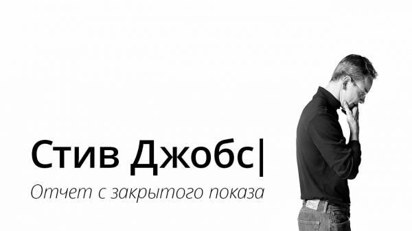 Как это было: закрытый показ «Стива Джобса» от AppleInsider.ru