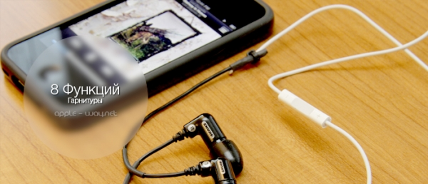 8 Возможностей штатной гарнитуры iPhone