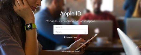 Раздел управления Apple ID получил новый вид