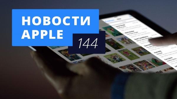 Новости Apple, 144 выпуск: iOS 9.3, новые цены в App Store и WWDC 2016