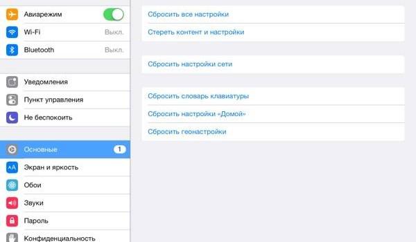 Как сбросить iPhone или iPad до заводских настроек?