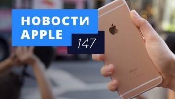 Новости Apple, 147 выпуск:  iPhone 5se, Apple Watch и размытое фото Кука