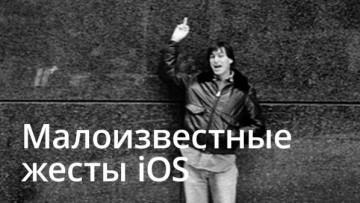 [ВИДЕО] 15 малоизвестных жестов в iOS