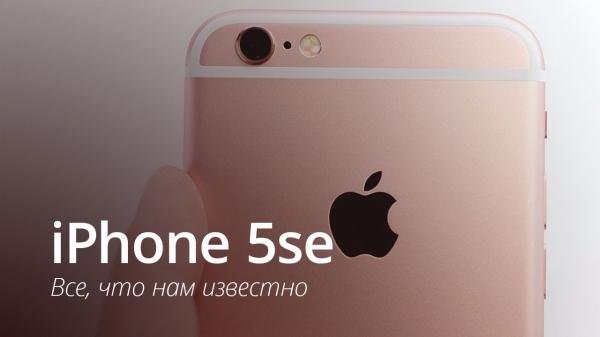 [ВИДЕО] Все, что нам известно об iPhone 5se