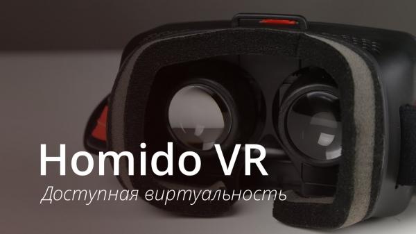 Homido VR — доступная виртуальность для вашего iPhone