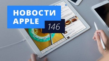 Новости Apple, 146 выпуск: iPad Pro, iPhone 5se и iPhone 7