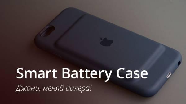 [ВИДЕО] Обзор того самого Smart Battery Case