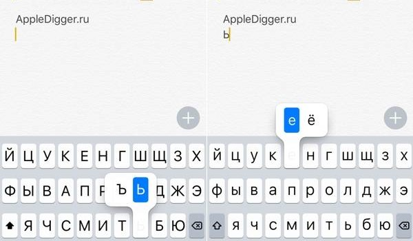 Как найти буквы «Ё» и «Ъ» на клавиатуре iPhone?