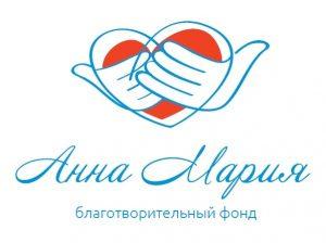 Благотворительный Фонд Анна Мария отзывы