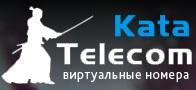 katatelecom.com — сервис виртуальных телефонных номеров отзывы