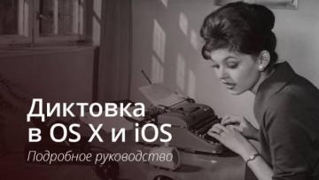 Диктовка в OS X и iOS: подробное руководство