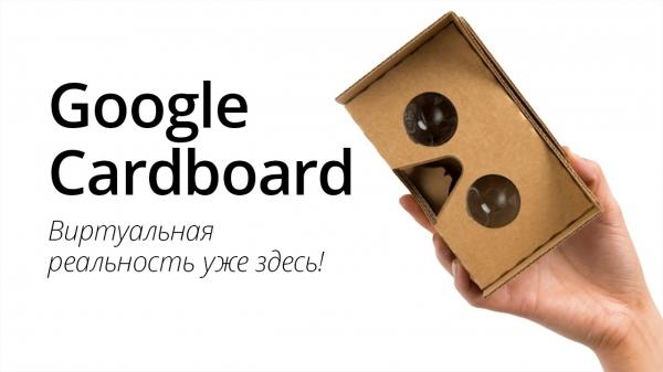 Обзор Google Cardboard — виртуальная реальность уже здесь!