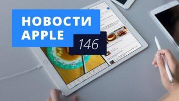 Новости Apple, 146 выпуск: iPad Pro, iPhone 5se и iPhone 7