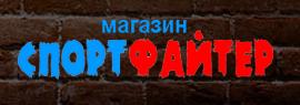 Спортфайтер.рф интернет-магазин в Санкт-Петербурге отзывы